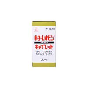 キヨーレオピン キャプレット 200錠 【第3類医薬品】