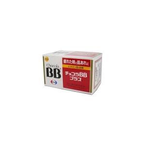 チョコラBBプラス 250錠 【第3類医薬品】