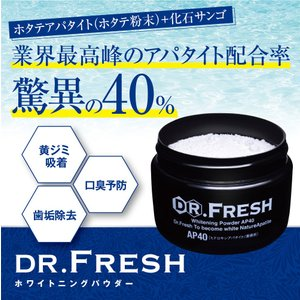 Dr.fresh 黄ジミ・口臭予防・歯垢除去に。アパタイトやサンゴなどアパタイト40%配合の粉歯磨き...