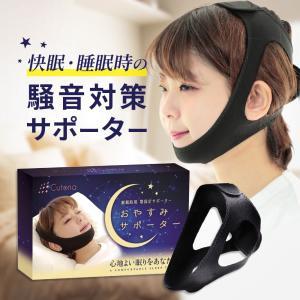 睡眠時用・顎固定サポーター 快適な睡眠を。男女兼用の顎固定サポーター。 口の開きを抑え、自然な呼吸を...