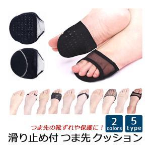 トゥークッション ハイヒールやサンダルの滑り止め 保護 靴擦...