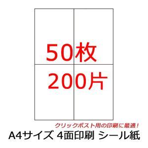 ラベルシール クリックポスト用 A4サイズ 4面 50枚 200片 剥離紙にスリット無し タイプ