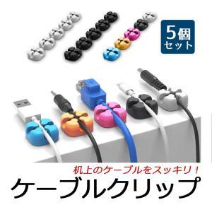 ケーブルクリップ ケーブルホルダ USB 充電ケーブル コード 固定 整理 落下防止 5個セット オ...