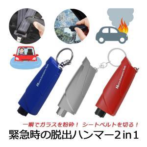 自動車用 緊急脱出用ハンマー ガラス 粉砕 シートベルト カッター 携帯型 ミニホルダー タイプ 水...