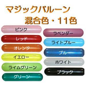 マジックバルーン混合色・100本セット  下記11色の混合です ★スタンダードカラー★(10色) ピ...