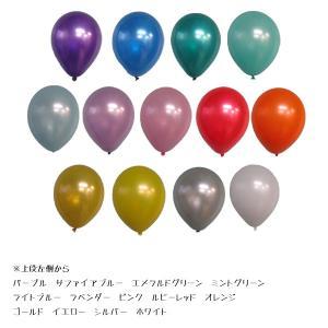 ●ゴム風船◆10インチ丸型パールカラー・色別20個セット |happy-balloon