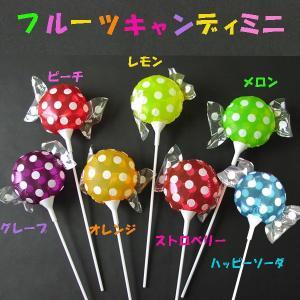 フルーツキャンディミニ スティックバルーン・色別・10本セット |happy-balloon