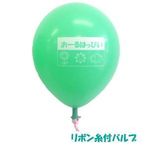 オリジナル・シルク印刷ゴム風船+リボン糸付バルブ |happy-balloon