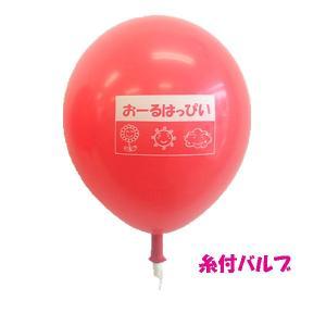 オリジナル・シルク印刷ゴム風船+糸付バルブ |happy-balloon