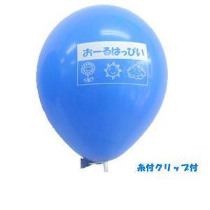 オリジナル・シルク印刷ゴム風船+糸付クリップ |happy-balloon