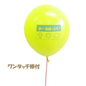 オリジナル・シルク印刷ゴム風船+≪25cmワンタッチ棒or24cmリングスティック |happy-balloon