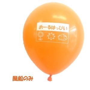 オリジナル・シルク印刷ゴム風船のみ |happy-balloon