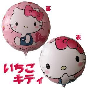 45cm いちごキティ風船カラーウエイト付10枚セット |happy-balloon