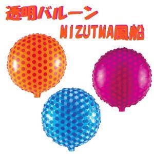 透明バルーンMIZUTAMA風船10枚セット    happy-balloon