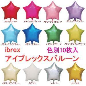 19インチ(約47cm)星型 アイブレックスバルーン・色別10枚セット happy-balloon
