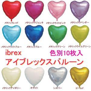 18インチ(約45cm)ハート型 アイブレックスバルーン・色別10枚セット     happy-balloon