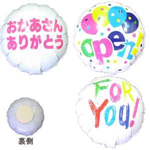 特売品 プチバルーン両面テープ付|happy-balloon