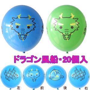 特売品 10インチ ドラゴン ゴム風船・20個入|happy-balloon