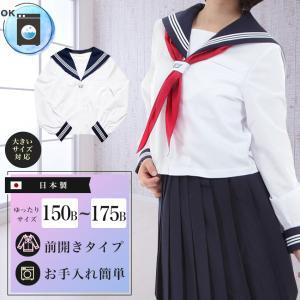 長袖セーラー服 B体/期間限定ネクタイサービス 前開きジッパー 日本製 洗濯可能 夏用 高校生 中学生 学生服 女子 女の子 上衣 3本線 大きいサイズ対応|happy-classroom