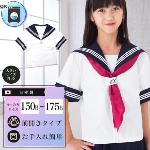 半袖セーラー服 B体期間限定ネクタイサービス 前開きジッパー 日本製 洗濯可能 夏用 高校生 中学生 学生服 女子 女の子 上衣 3本線 大きいサイズ対応|happy-classroom