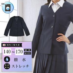 女子スクールブレザー ウォッシャブル 撥水 ストレッチ 上衣 上着 ジャケット 日本製 制服 学生 中学生 高校生 ウール 紺 ネイビー 大きいサイズ対応 A体 B体|happy-classroom