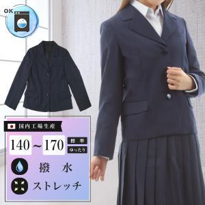 女子スクールブレザー ウォッシャブル 撥水 ストレッチ 上衣 上着 ジャケット 制服 学生 中学生 高校生 ウール 紺 ネイビー 大きいサイズ対応 A体 B体|happy-classroom
