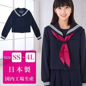 送料無料 長袖セーラー 紺/ネイビー 前開きジッパー 日本製 洗濯可能 3本線 冬用 高校生 中学生 制服 セーラー服 SS S M L LL 3L 4L 小さいサイズ 大きいサイズ|happy-classroom
