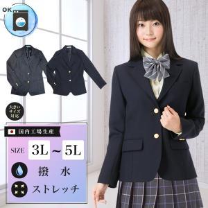 送料無料 スクールブレザー 大きいサイズ 3L 4L 5L 紺 黒/日本製 学生 制服 上衣 ジャケット 女子高生 女子 ブラック ネイビー スタンダードタイプ|happy-classroom