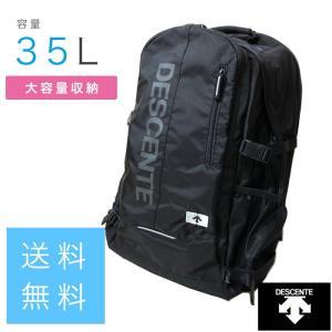 【送料無料】デサント リュック[TKD101]/DESCENTE デイパック 通学 通勤 軽量 学校 学生 鞄 カバン 男の子 男子 メンズ happy-classroom