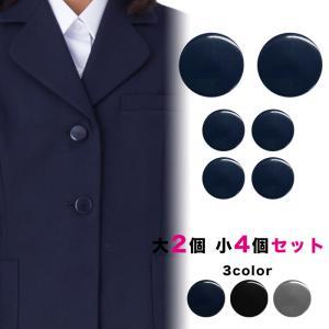 送料無料 ボタンセット 大2個小4個セット/紺 黒 グレー 釦 ぼたん 足つき 上衣 上着 ジャケット ブレザー 学生服 制服 セット販売 happy-classroom