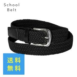 送料無料 ゴムメッシュ ベルト 無段階 ストレッチ 小学生 中学生 学生 制服 メンズ 黒 ブラック happy-classroom