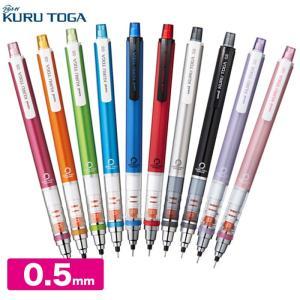【送料無料】クルトガ シャーペン【0.5mm】三菱鉛筆 シャープペンシル