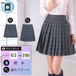 送料無料 スクールスカート グレー系チェック柄 日本製 アジャスター 学生 制服 女子高生 中学 高校 プリーツスカート 大きいサイズ対応|happy-classroom
