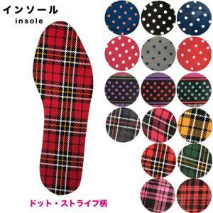 【メール便】インソール 中敷 フリーサイズ 21cm~25cm/チェック柄 ドット柄 かわいい サンダル ミュール シューズ 靴|happy-classroom