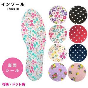 【メール便】インソール 中敷 裏面シール フリーサイズ 21cm~25cm/ 花柄 ドット柄 サンダル ミュール シューズ 靴|happy-classroom