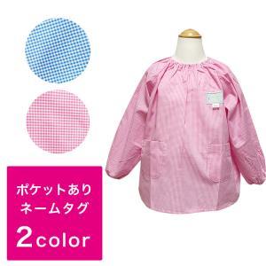 送料無料 長袖 スモック 日本製 ピンク ブルー 子ども 男の子 女の子 男児 女児 ギンガムチェック 遊び着 エプロン 保育園 幼稚園 園児|happy-classroom