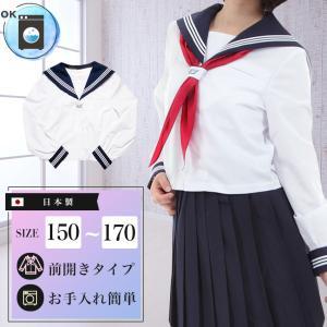 cd781ec66e3aa3 【送料無料】長袖セーラー服/前開きジッパー 日本製 洗濯可能 夏用 高校生 中学生 学生服