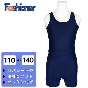 【送料無料】スクール水着 セパレート型 上下セット/ショートパンツ 水泳 スイミング 学生 授業 体育 女の子 女子 セパレーツ型 ファッショナー 741-0200T|happy-classroom