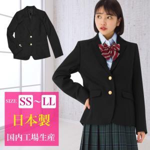 【送料無料】スクールブレザー 黒 シンプルタイプ 日本製 国内生産 学生 制服 上衣 ジャケット 女子高生 女の子 女子 レディース 中学生 高校生 ブラック|happy-classroom