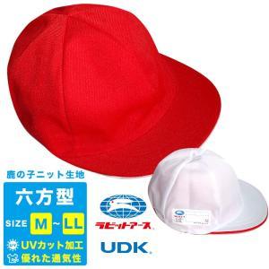 【送料無料】紅白帽子 六方型 ニット素材 男女兼用/優れた通気性 鹿の子 体操服 体操着 運動 小学生 園児 赤白帽 体育 UDK20|happy-classroom