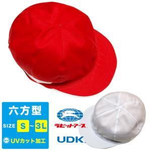 【送料無料】紅白帽子 六方型/男女兼用 体操帽 運動 小学生 園児 赤白帽 体育 子供 宇高 ラビットアース|happy-classroom