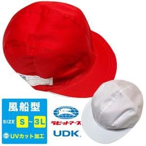 【送料無料】紅白帽子 風船型/男女兼用 深型 体操帽 運動 赤白帽子 小学生 園児 体育 子供 宇高 ラビットアース|happy-classroom