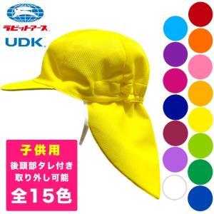 送料無料 カラー帽子 裏面白色 タレ付き リムーバブル 男女兼用/園児 子供 お散歩 外出 体育 熱中症対策 日よけ 黄 赤 ピンク 水色 青 緑 黄緑 紫 UDK42-TR|happy-classroom