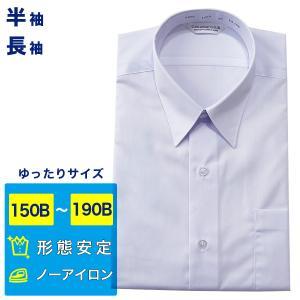 送料無料 男子 学生ワイシャツ B体/長袖 半袖 大きいサイズ ノーアイロン 形態安定 抗菌 防臭 スクールワイシャツ 男の子 メンズ 学生 角襟|happy-classroom