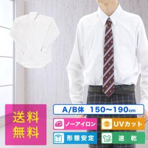 送料無料 男子 スクールワイシャツ 長袖/ノーアイロン 速乾 形態安定 UVカット ポケット付き メンズ 高校生 中学生 小学生 学生 ノンアイロン カッターシャツ|happy-classroom