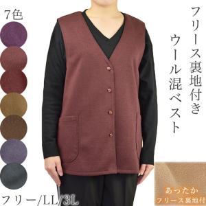 ウール混ベスト 裏フリース フリー/LL/3L 日本製 あったかベスト シニア 婦人服 レディース 敬老の日|happy-clothing