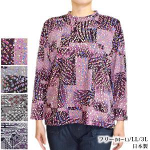 ちりめんニット長袖Tシャツ ストレッチ フリー/LL/3L 敬老の日ギフト 日本製 シニア レディース 婦人服|happy-clothing
