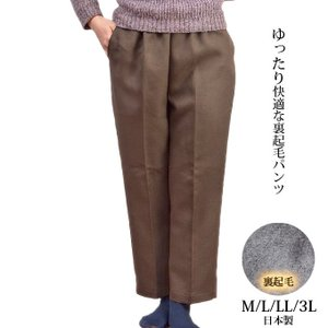 裏起毛スラックス ウエスト総ゴム M/L/LL/3L 日本製 ゆったり ズボン ルームパンツ シニア レディース|happy-clothing