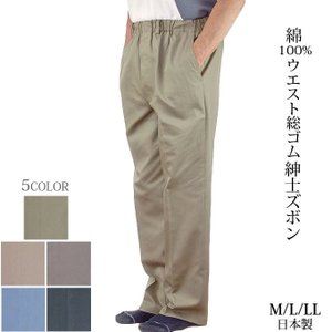 ウエスト総ゴム紳士ズボン 綿100% M/L/LL 日本製 シニア メンズ スラックス 敬老の日 ギフト ギフト プレゼント 贈り物|happy-clothing