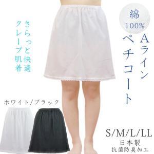 綿100%の日本製ペチコートです。 クレープ肌着は汗をよく吸い取り、汗の水分を外に発散させるため、...